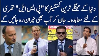PCB Offered Most wanted Commentator For PSL 3 2018