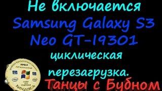 Не включается Samsung Galaxy S3 Neo GT-I9301(, 2016-12-29T13:58:15.000Z)