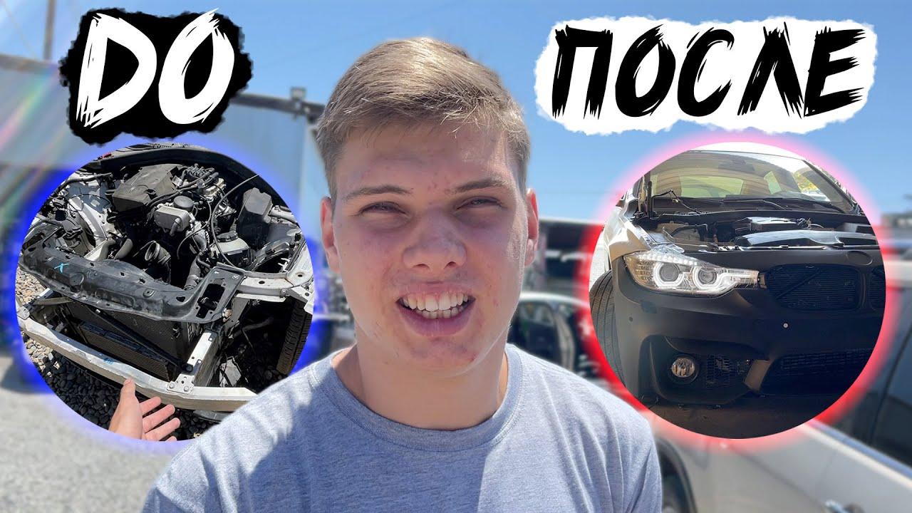Восстановление BMW 328i За День / Успеем?
