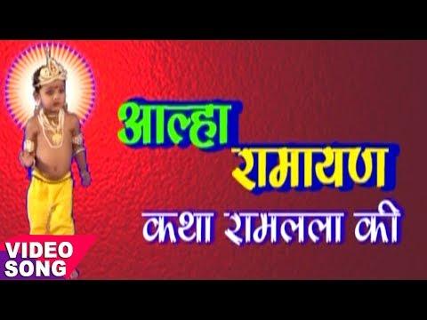 Sanjo Baghel का सबसे हिट रामायण कथा - Alha Ramayan Katha Ramlalla Ki - Superhit Ramayan Katha 2017