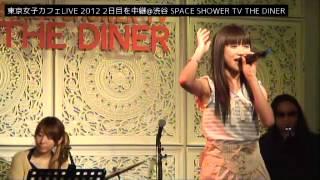 東京女子カフェLIVE 2012 SUMMER 2日目--- http://ttgsfc.bbspace.org/i...