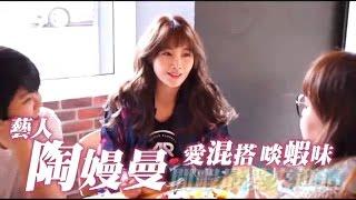陶嫚曼私店公開 到咖啡廳做運動 東區小店買美衣 | 台灣蘋果日報