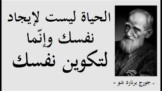 """صاحب اللّسان اللاّذع والحائز على نوبل والأوسكار """"جورج برنارد شو"""" مع أشهر كتاباته واقتباساته ــ 11 ــ"""
