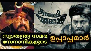 കുഞ്ഞാലിമരയ്ക്കാർ  |  kunjalimaraykar |Churulazhiyatha rahasyangal | MTVlog New | M4 Tech