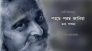 ভবা পাগলার গান  ||  পরমে পরম জানিয়া ( Porome Porom Janiya ) Ananda Das Baul  || Bhaba Pagla Song
