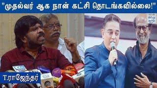 t-rajendar-speech-about-rajinikanth-kamalhassan-politics-hindu-tamil-thisai