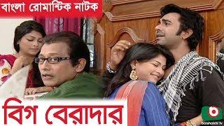 Bangla Romantic Natok | Big Brother | Apurbo, Sarika, Al Mansur, Dolly Johur,  Samu Chowdhury