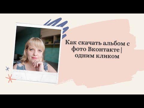 Как скачать альбом с фото Вконтакте| одним кликом