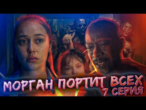 Смотреть фильмы онлайн ходячие мертвецы 6 сезон 7 серия