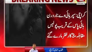 Three Car Snatchers Killed In Karachi Police Encounter