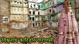 विश्वनाथ कारिडोर ! Vishwanath Corridor