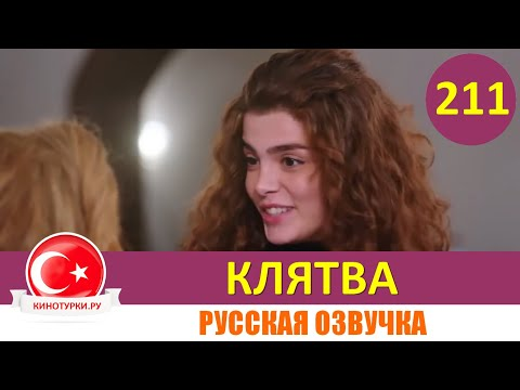 Песня не кому известная индийский сериал 211 серия с русской озвучкой