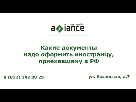 Какие документы надо оформить иностранцу, приехавшему в РФ