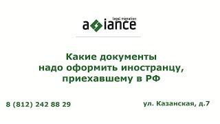 Какие документы надо оформить иностранцу, приехавшему в РФ(, 2016-03-25T14:03:24.000Z)