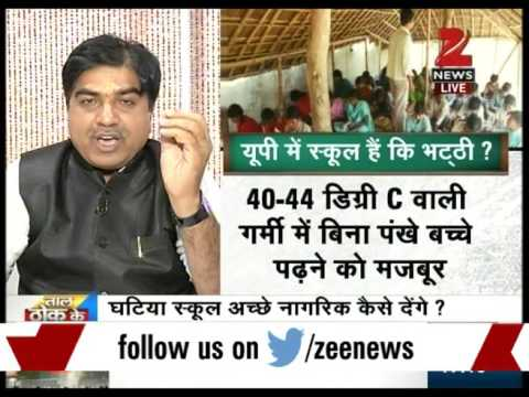 How Center will overcome electricity shortage in govt schools of UP- Part II