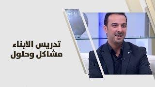 حسام عواد - تدريس الابناء - مشاكل وحلول