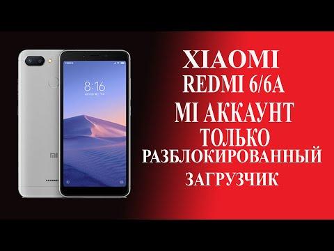 Redmi 6A обход Mi аккаунта, только разблокированный загрузчик