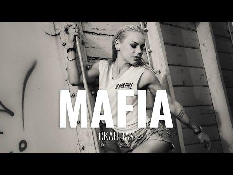 СКАНДАУ - МАФИЯ [Official 4k] - Познавательные и прикольные видеоролики