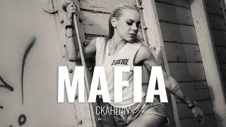 СКАНДАУ - МАФИЯ [ 4k]
