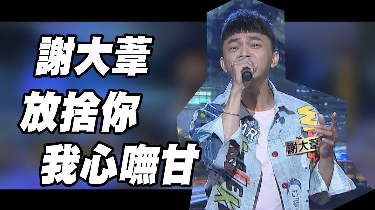 謝大葦-放捨你我心嘸甘【臺灣那麼旺 NO.1】2019.11.30 - YouTube