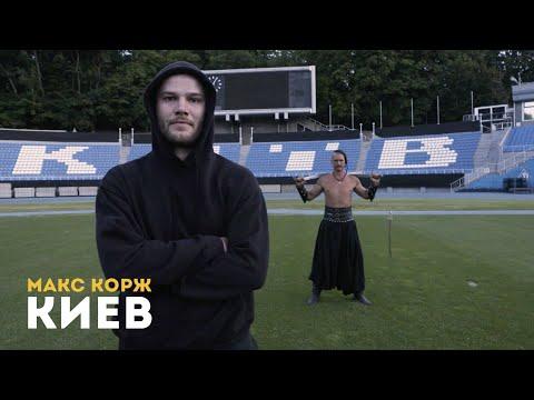 Макс Корж. Киев. 20.06.2019