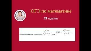 21 задание ОГЭ . 21.1.20. Алгебраические выражения