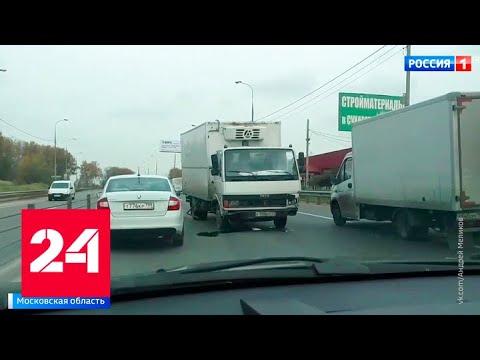 На Дмитровском шоссе грузовик вылетел на встречку - Россия 24