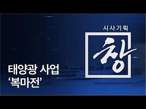 [시사기획 창] 태양광 사업 '복마전' / KBS뉴스(News)
