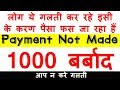 NIOS DELED Payment Not Made 1000 बर्वाद हो गया !
