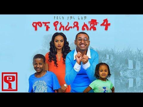 ሞኙ ያራዳ ልጅ 4 YE ARADA LIJ 4 Best Ethiopian Movie 2018