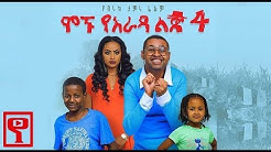ሞኙ ያራዳ ልጅ 4 YE ARADA LIJ 4 Best Ethiopian Movie 2018