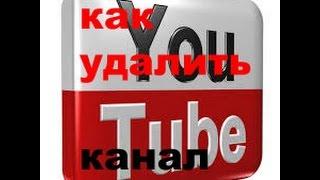 Как удалить аккаунт в YouTube.