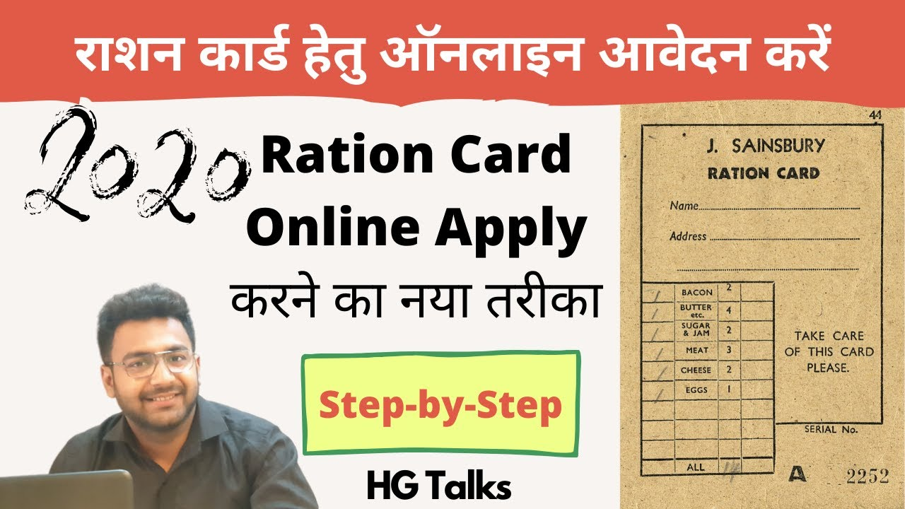 online ration card kaise banaye 2020  राशन कार्ड के लिए