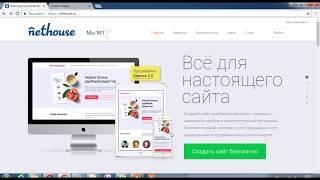 несколько слов о конструкторе сайтов  http://nethouse.ru/