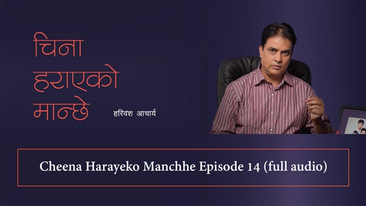 China Harayeko Manchhe (Episode 14) | चिना हराएको मान्छे १४ | Hari Bansha Acharya