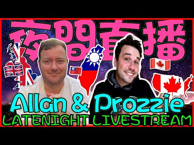夜間直播跟Prozzie一起!