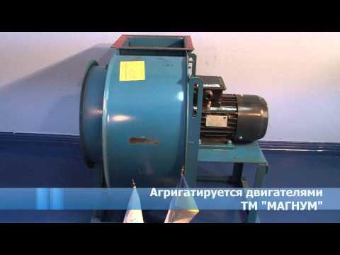 Вентилятор ВЦ 14-46 № 2,5