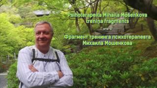 Михаил Мошенков. Как правильно ставить цели и добиваться их исполнения?