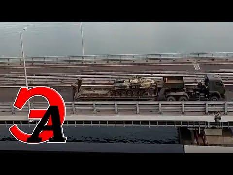 Танки на Крымском мосту. Русские войска стягивают в Крым. Военная истерия.