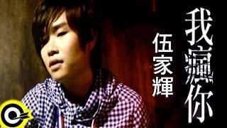 伍家輝 Wu Jiahui【我瘋你】Official Music Video