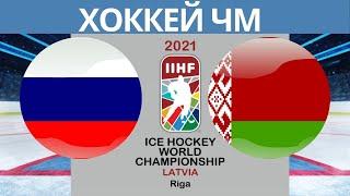 Хоккей Россия Беларусь Чемпионат мира по хоккею 2021 в Риге период 1