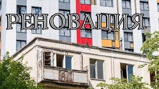 Шоу-рум программы реновации пятиэтажек в г. Москве