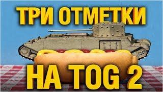 TOG 2 - МАРАФОН + НАГРАДА ЗА УНИЧТОЖЕНИЕ ТАНКА СТРИМЕРОВ!
