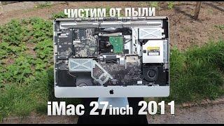 iMac 2011 Року MC813 ЧИСТИМО ВІД ПИЛУ