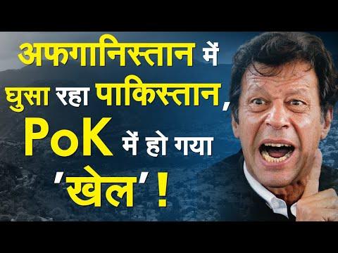 अफगानिस्तान में घुसा रहा पाकिस्तान, PoK में हो गया 'खेल' !