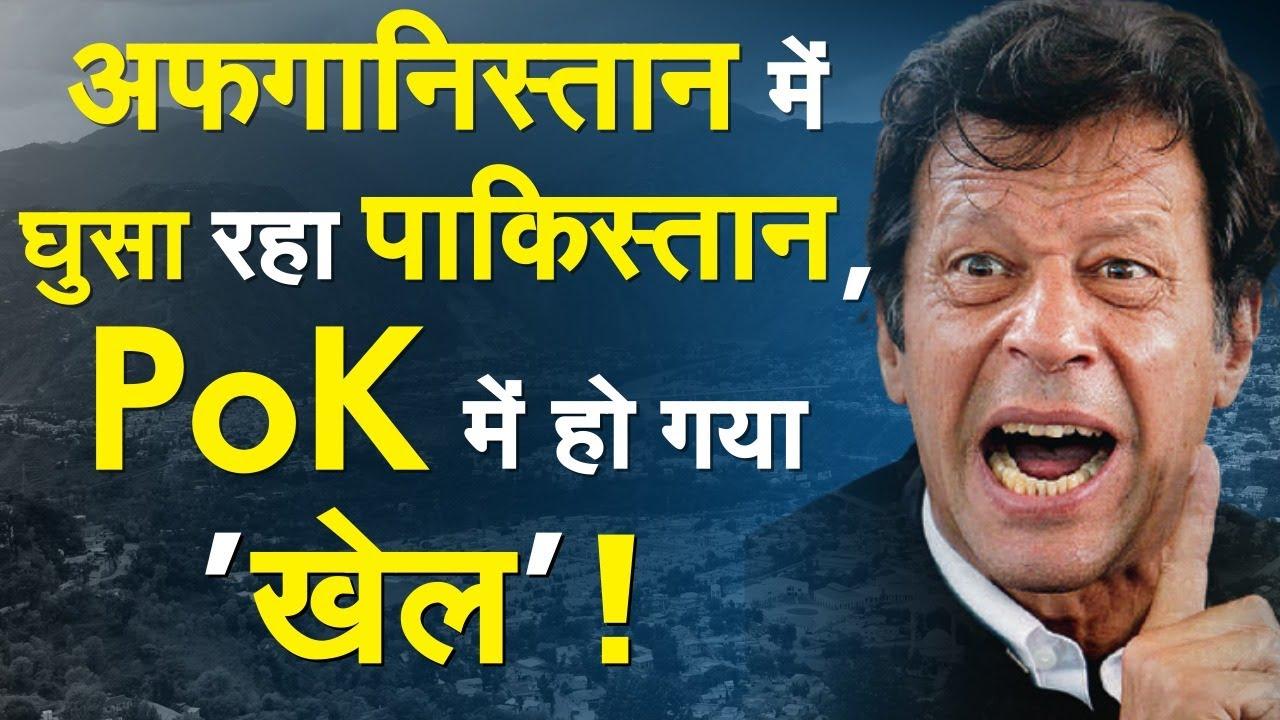 Download अफगानिस्तान में घुसा रहा पाकिस्तान, PoK में हो गया 'खेल' !