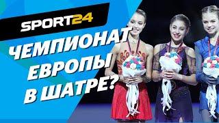 Шатер в чистом поле где Трусова Косторная и Щербакова выступят на чемпионате Европы