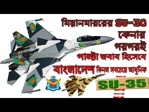বহুল প্রতিক্ষার পর এশিয়ার সেরা যুদ্ধবিমানের মালিক এখন বাংলাদেশ! Bangladesh Air Force Ordered 8 Su-35