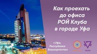 Как проехать до офиса РОЙ Клуба в городе Уфа