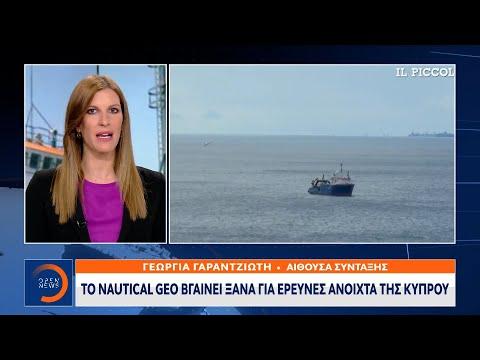 Το Nautical Geo βγαίνει ξανά για έρευνες ανοιχτά της Κύπρου | Μεσημεριανό Δελτίο Ειδήσεων | OPEN TV